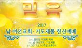 2017 남.여선교회.기도제물 헌신예배
