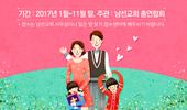 2017 남선교회 읽은 양 찾기 전도대회