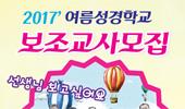2017 여름성경학교 보조교사모집