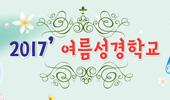 2017 아동주일학교 여름성경학교