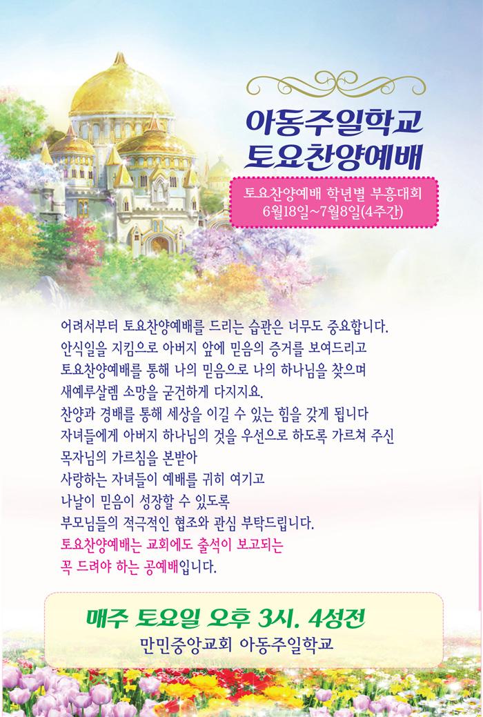 만민중앙교회