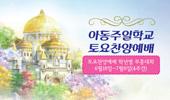 아동주일학교 토요찬양예배 학년별 부흥대회