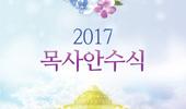 2017 목사안수식