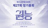 예수교연합성결회 제27회 정기총회
