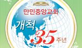 만민중앙교회 개척 35주년