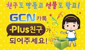 [플친 이벤트] GCN 카톡 Plus 친구가 되어주세요!