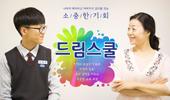 드림스쿨 2017년 2학기 수강신청