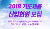 2018 기도제물 신입회원 모집