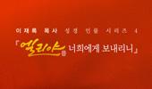 이재록 목사 성경 인물 시리즈 4 『엘리야를 너희에게 보내리니』