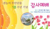권능의 무안단물 18주년 기념 감사예배 및 축하공연