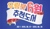 우림북 6월 추천도서 『죽음 앞에서 영생을 맛보며』, 『나의 삶 나의 신앙 1,2』