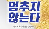 우림북 7월 추천도서 『멈추지않는다』