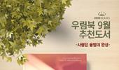 우림북 9월 추천도서 『사랑은 율법의 완성』