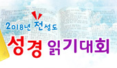 2018년 전성도 성경읽기대회