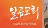 우림북 10월 추천도서 『일곱교회』