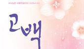우림북 11월 추천도서 『고백』