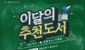 우림북 1월 추천도서 『신앙인의 기본』