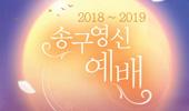 2018~2019 송구영신 예배