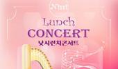 닛시런치콘서트 Nissi Lunch CONCERT