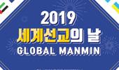 2019 세계선교의 날 GLOBAL MANMIN