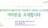 광주만민교회 창립 23주년 기념예배 및 성령충만 손수건집회