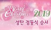2019 성탄 점등식 순서
