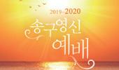 2019~2020 송구영신예배