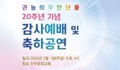 권능의 무안단물 20주년 기념예배 및 축하공연