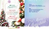 2020 성탄 전야예배 및 성탄 축하예배
