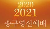 2020~2021 송구영신예배